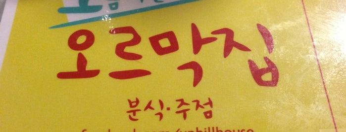 소금마을 오르막집 is one of Best Rstaurant in Seoul in my Favorite Shop.