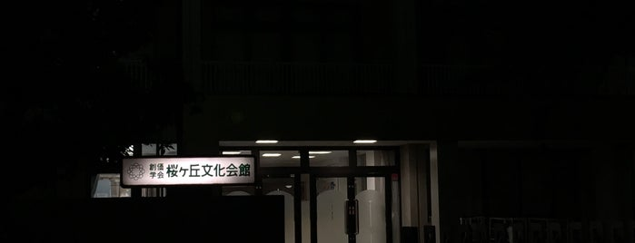 創価学会 桜ヶ丘文化会館 is one of 創価学会 Sōka Gakkai.