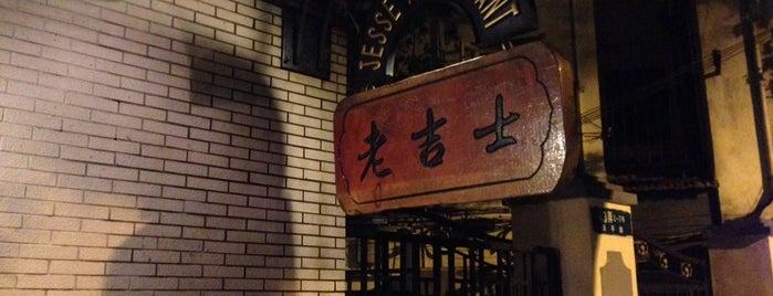 老吉士酒家 Old Jesse Restaurant is one of Eat, Drink and be Merry.