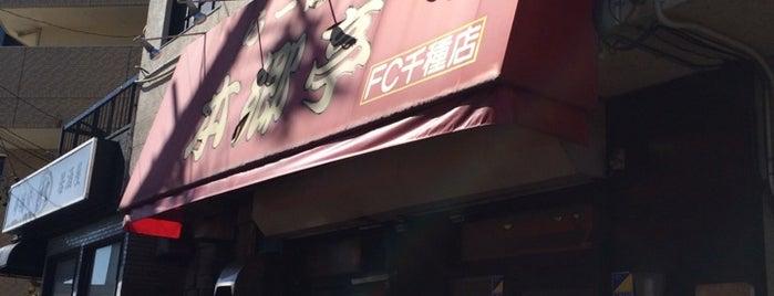 らーめん 本郷亭 千種店 is one of ラーメン同好会・名古屋支部.