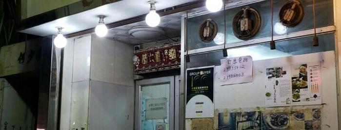 珠江酒家 is one of wanna try next.
