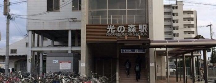 Hikarinomori Station is one of 豊肥本線.