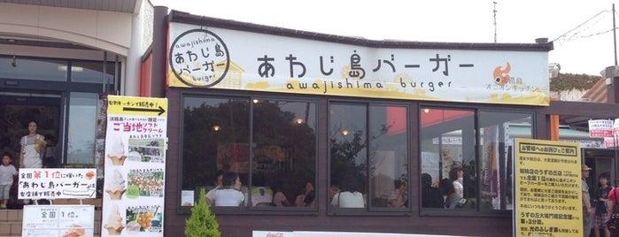 淡路島オニオンキッチン is one of 美味しいもの.
