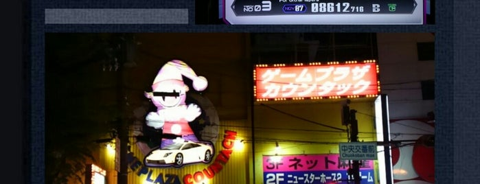 ゲームプラザ カウンタック is one of 関西のゲームセンター.