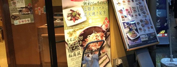 大戸屋 ごはん処 池袋東口店 is one of the 本店.