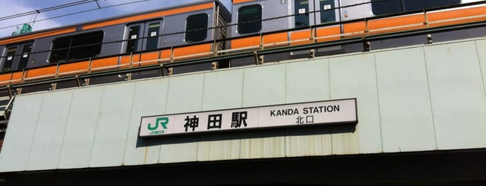 "JR 神田駅 (Kanda Sta.) is one of ""JR"" Stations Confusing."