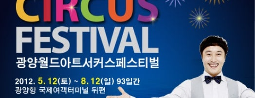 Gwangyang World Art Circus Festival is one of Swarming Places in S.Korea.