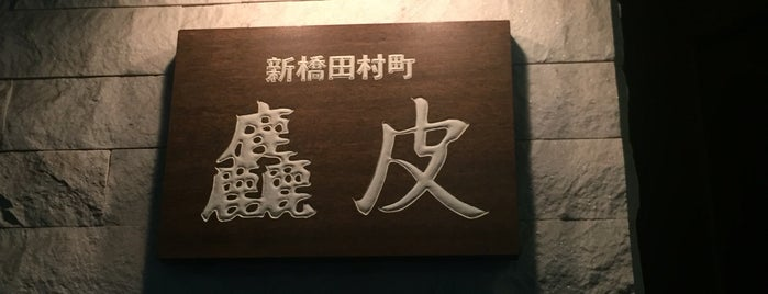 麤皮 is one of Michelin Guide Tokyo (ミシュラン東京) 2012 [*].