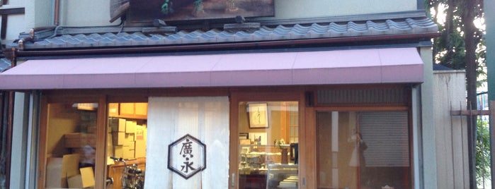 御菓子司 亀廣永 is one of 和菓子/京都 - Japanese-style confectionery shop in Kyo.