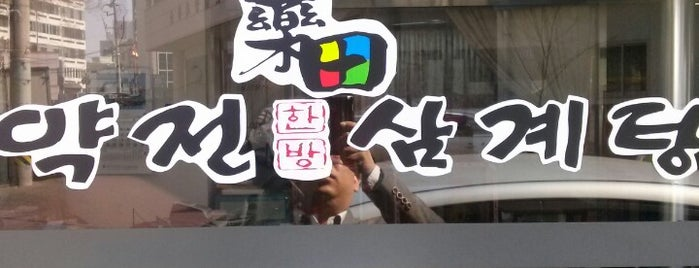 한방삼계탕 is one of 대구 Daegu 맛집.