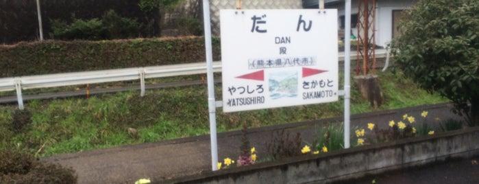 段駅 is one of JR肥薩線.