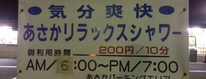 安積PA (下り) is one of あられ's tips.