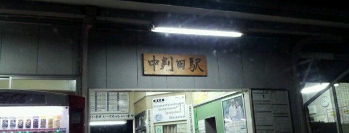 中判田駅 is one of 豊肥本線.