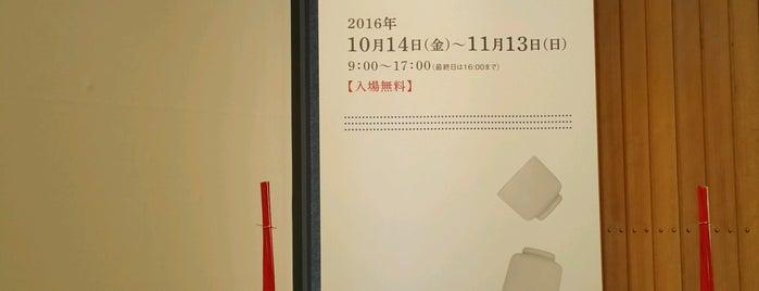 石川県立伝統産業工芸館 (Traditional Art & Craft of Ishikawa) is one of #AIAcraft Conference in Japan + Tokyo 2012.