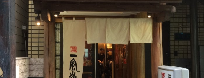 Ippudo is one of the 本店.