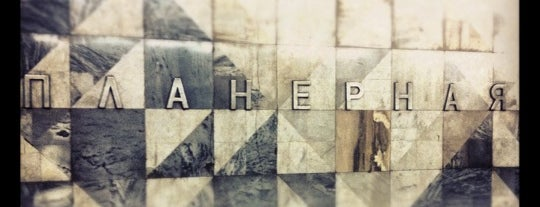 Метро Планерная (metro Planernaya) is one of Complete list of Moscow subway stations.