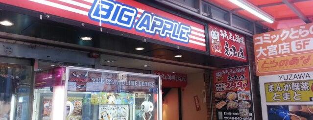 BIG APPLE is one of beatmania IIDX 設置店舗.