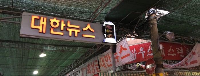 대한뉴스 is one of 대구 Daegu 맛집.