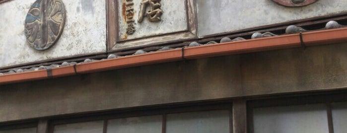 澤田商店 is one of 行きたい(飲食店).