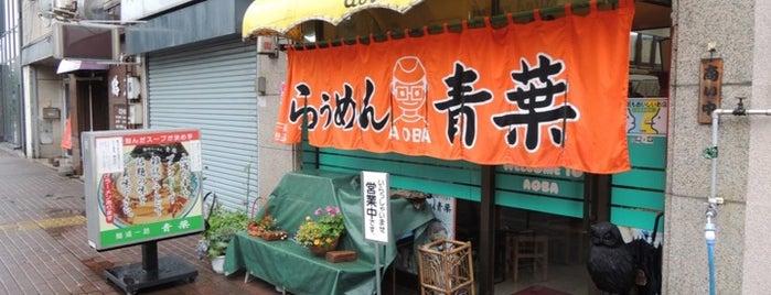 旭川らぅめん青葉 本店 is one of らめーん(Ramen).