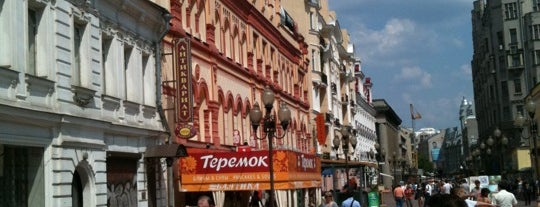 Арбат / Arbat Street is one of Top 10 favorites places in город Москва, Россия.