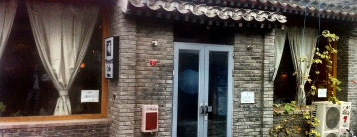 葡萄院儿 Vineyard Cafe is one of TheNomNomPlacesThat!HeartInBeijing.