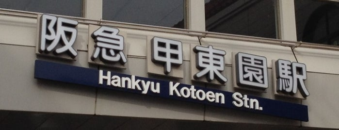 Kotoen Station (HK24) is one of 阪急今津線.