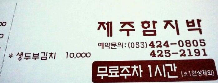 제주 함지박 is one of 대구 Daegu 맛집.