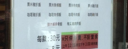 Sun King Yuen Curry Restaurant 新景園咖喱小廚 is one of wanna try next.