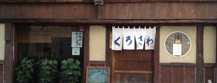 饂飩 くろさわ is one of 気になる場所.