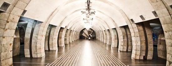Станція «Либідська» / Lybidska Station is one of Київський метрополітен.
