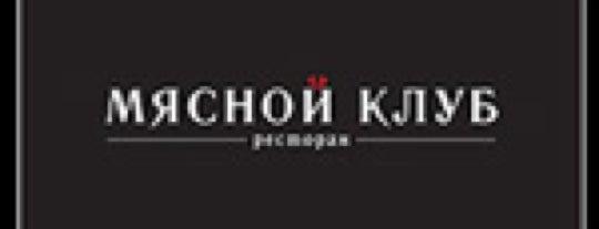 Мясной клуб is one of VISA Мир Привилегий 2013 (рестораны) (Москва).