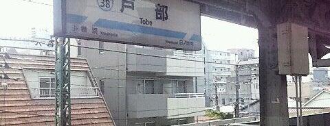 Tobe Station is one of 京急本線(Keikyū Main Line).