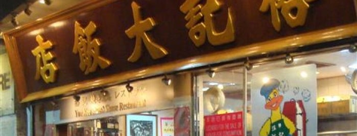 Yue Kee Restaurant is one of 人間製作「飲食男女」食肆。.