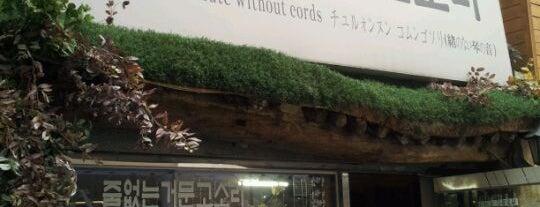 줄없는거문고소리 is one of Best Rstaurant in Seoul in my Favorite Shop.