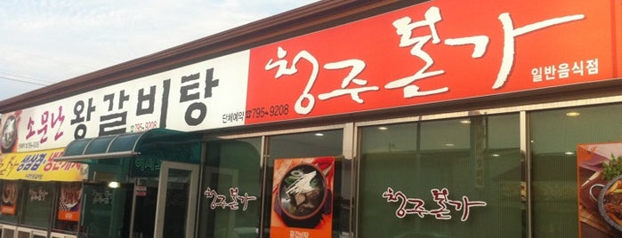 청주본가 is one of food.