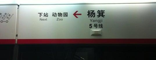 Yangji Metro Station is one of 廣州 Guangzhou - Metro Stations.