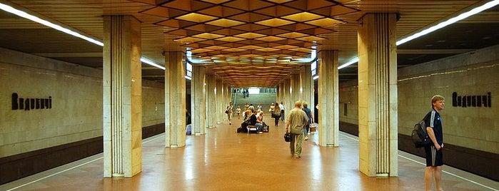 Станція «Видубичі» / Vydubichy Station is one of Київський метрополітен.