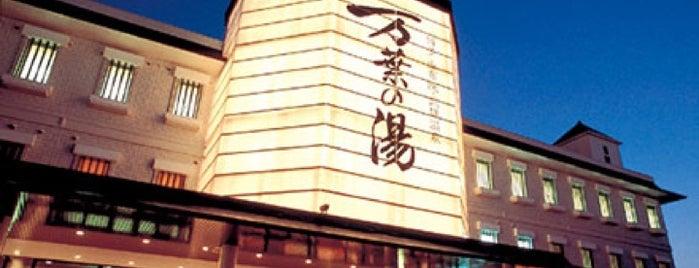博多 由布院・武雄温泉 万葉の湯 is one of 温泉.