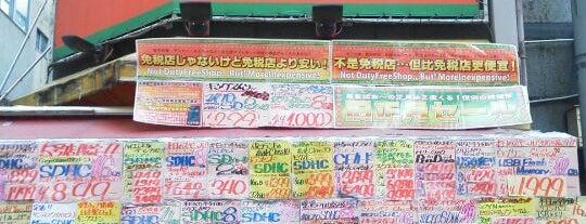 あきばお~ 伍號店 (5号店) is one of 秋葉原エリア.