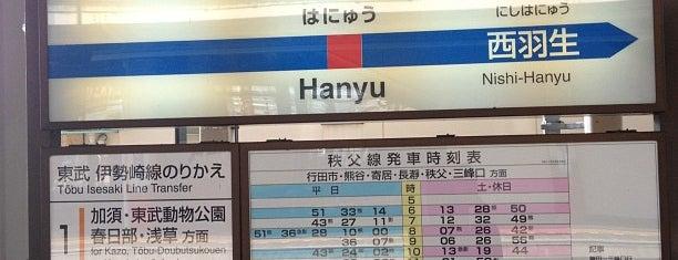 Hanyū Station is one of 東武伊勢崎線.