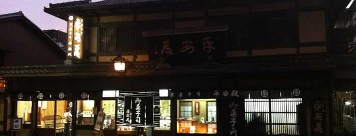京菓子司 平安殿 is one of 和菓子/京都 - Japanese-style confectionery shop in Kyo.