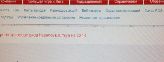 Салон-магазин МТС is one of All-time favorites in Russia.