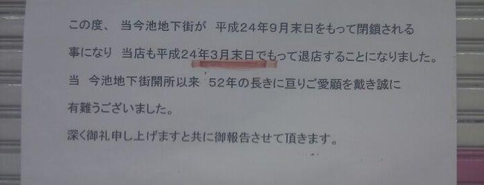 今池駅 (Imaike Sta.) (H13/S08) is one of 豆知識.