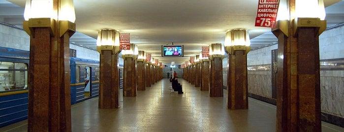 Станція «Героїв Дніпра» / Heroiv Dnipra Station (210) is one of Київський метрополітен.