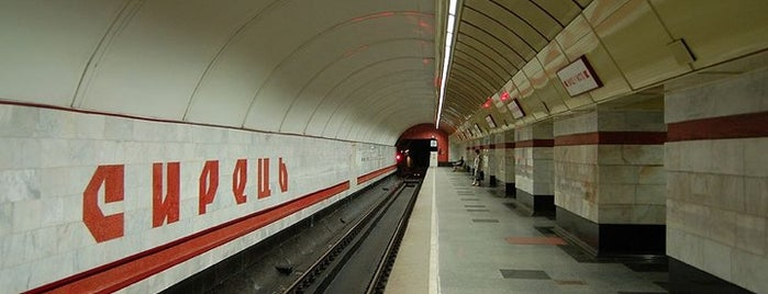 Станція «Сирець» / Syrets Station (310) is one of Київський метрополітен.