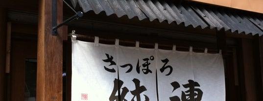 さっぽろ純連 東京店 is one of 気になる場所.