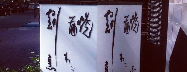 割烹蒲焼 わかな is one of 気になる場所.