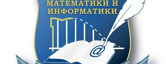 Институт математики и информатики (ИМИ МГПУ) is one of Moscow specials.
