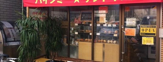 Bánh mì Sandwich is one of 愛川さんの「たまに行くならこんな店」.